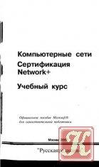 Книга Книга Компьютерные сети. Сертификация Network+. Учебный курс