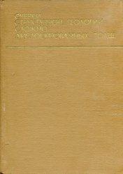 Книга Очерки структурной геологии сложно дислоцированных толщ