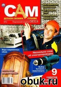 Журнал САМ. Делаем своими руками №1-10 2011