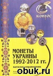 Книга Монеты Украины 1992-2012 гг.