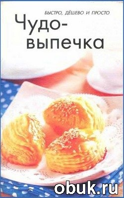 Книга Чудо-выпечка