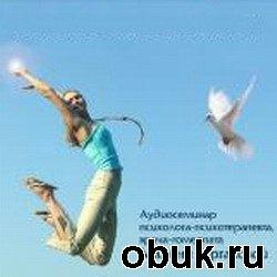Аудиокнига Таргакова Марина - Искусство жизни (аудиокнига)