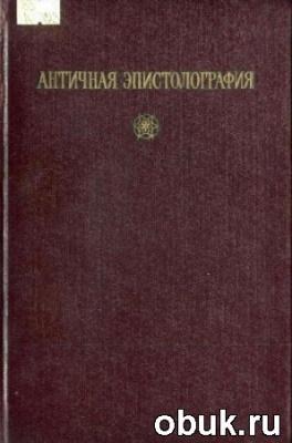 Книга Античная эпистолография