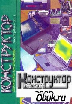 Журнал Радiоаматор-Конструктор за 2000 год