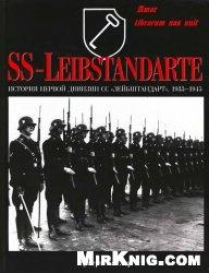 """Книга История первой дивизии СС """"Лейбштандарт"""". 1933-1945"""
