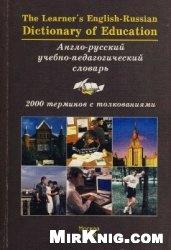 Книга Англо-русский учебно-педагогический словарь