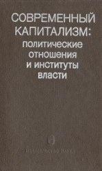 Книга Современный капитализм: политические отношения и институты власти
