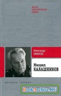 Книга Михаил Калашников.