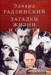 Книга Сталин. Загадки жизни и смерти