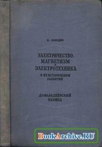 Книга Электричество, магнетизм и электротехника в их историческом развитии. Дофарадеевский период.