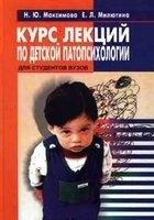 Книга Курс лекций по детской патопсихологии pdf 5,3Мб