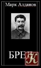 Книга Бред