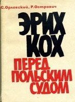 Журнал Эрих Кох перед польским судом pdf 21,3Мб