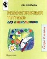 Книга Экологическая тетрадь для дошкольников pdf, doc 28,88Мб