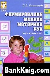 Книга Формирование мелкой моторики рук: игры и упражнения doc 1Мб