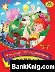 Книга Обучение с приключением. Развивайка для малышей  66,41Мб