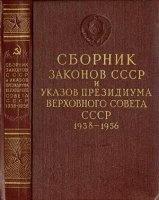 Книга Сборник законов СССР и Указов Президиума Верховного Совета СССР (1938 – 1956) pdf 91,6Мб
