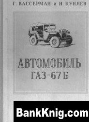 Автомобиль ГАЗ-67Б djvu 14,29Мб