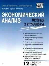Книга Экономический анализ: теория и практика №12 (117) 2008