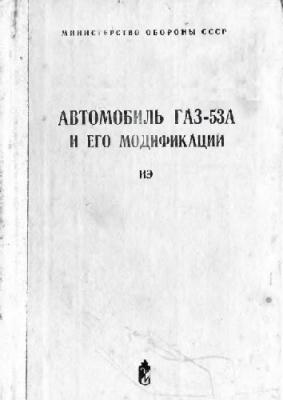 Книга Автомобиль ГАЗ-53А и его модификации