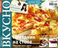 Журнал Просто. Вкусно № 9 2012.