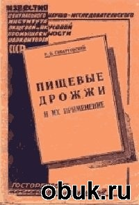 Книга Гивартовский Р. В. - Пищевые дрожжи и их применение