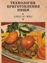 Технология приготовления пищи. Блюда из мяса
