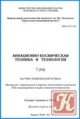 Журнал Авиационно-космическая техника и технология №7 2012