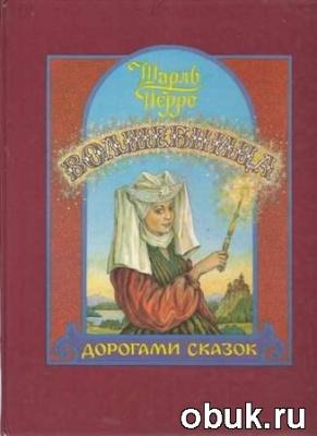 Журнал Волшебница. Дорогами сказок