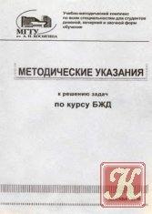 Книга Методические указания к решению задач по курсу БЖД