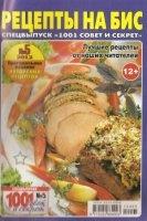Журнал Рецепты на бис. Спецвыпуск №5, 2012. 1001 совет и секрет jpeg 53Мб