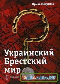 Книга Украинский Брестский мир.