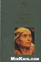 Книга Эжен Делакруа