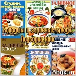 Книга Холодцы и заливные блюда. Подборка книг (1999-2010)