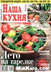 Журнал Наша кухня №7 2012