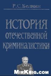 Книга История отечественной криминалистики