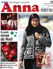 Книга Anna №12 1996