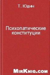 Книга Психопатические конституции