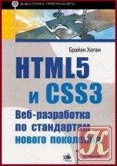 Книга HTML5 и CSS3. Веб-разработка по стандартам нового поколения