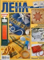Журнал Лена рукоделие № 1-12 2006