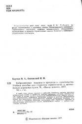 Книга Вибрационные машины и процессы в строительстве