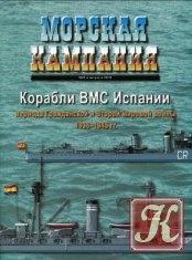 Морская кампания № 5 2010. Корабли ВМС Испании периода гражданской и Второй Мировой войны.