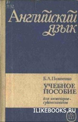 Книга Пивненко Б.А. - Английский язык: Учебное пособие для инженеров-судомехаников