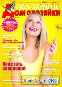 Журнал Летающие домохозяйки №1 (январь 2012).