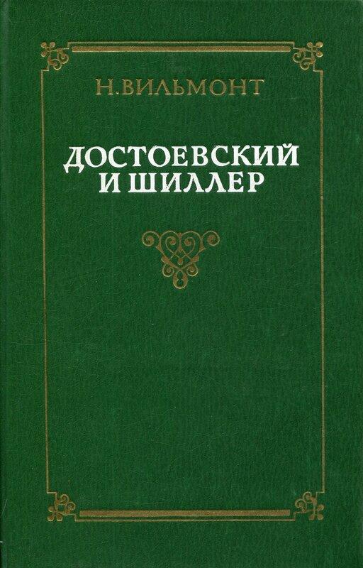 Н. Вильмонт. Достоевский и Шиллер