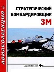 Журнал Стратегический бомбардировщик 3М (Авиаколлекция 2014-9)