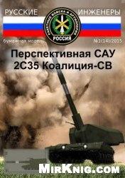 """Журнал Перспективная САУ 2С35 """"Коалиция-СВ"""" [Русские инженеры 14]"""