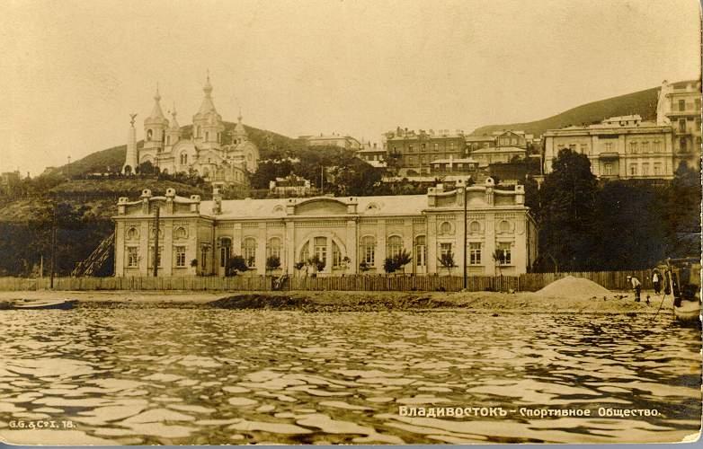 Дореволюционный Владивосток