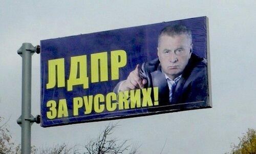 В.В.Ж - за русских