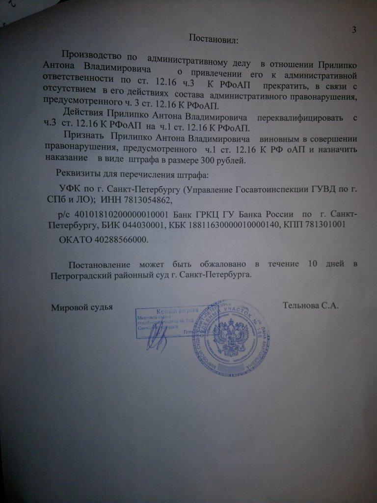 Ответственность по ч.2 ст. 12.17 КоАП РФ, не наступила!  Победы форума electrotransport.ru. перейти к статье.
